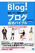 ブログ成功バイブル / 超カンタン!最強メディア