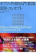 オブジェクト指向入門 第2版 / 原則・コンセプト