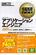 アプリケーションエンジニア 2007年度版 / 情報処理技術者試験学習書