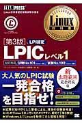 LPICレベル1 第3版 / Linux技術者認定資格試験学習書