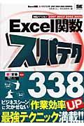 Excel関数スパテク338 / 対応バージョン2007/2003/2002/2000