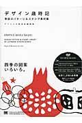 デザイン歳時記 / 季語のパターン&スタンプ素材集