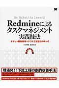 Redmineによるタスクマネジメント実践技法 / チケット駆動開発+テスト工程管理のAtoZ