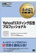 Yahoo!リスティング広告プロフェッショナル / Yahoo!リスティング広告プロフェッショナル認定試験学習書