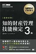 知的財産管理技能検定3級 / 知的財産管理技能検定学習書