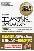 エンベデッドシステムスペシャリスト 2012年版 / 情報処理技術者試験学習書