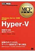 HyperーV / Windows Server 2008 R2対応