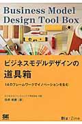 ビジネスモデルデザインの道具箱 オンデマンド版 / 14のフレームワークでイノベーションを生む