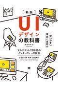 UIデザインの教科書 新版 / マルチデバイス時代のインターフェース設計