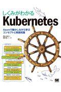 しくみがわかるKubernetes / Azureで動かしながら学ぶコンセプトと実践知識
