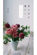花のある暮らしカレンダー 2019