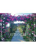 岡田光司幻想の花園カレンダー 2019