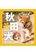 むくむくもふもふ秋田犬カレンダー 2019