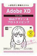 Adobe XDではじめるWebデザイン&プロトタイピング / 一歩先行く現場のスキル