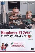 OD>Raspberry Pi Zeroではじめよう!おうちで楽しむIoTレシピ