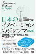 日本のイノベーションのジレンマ 第2版 / 破壊的イノベーターになるための7つのステップ