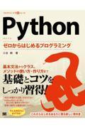 Pythonゼロからはじめるプログラミング