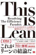 This is Lean / 「リソース」にとらわれずチームを変える新時代のリーン・マネジメント
