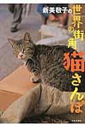 新美敬子の世界の街角猫さんぽ