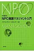NPO実践マネジメント入門 第2版