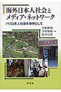 海外日本人社会とメディア・ネットワーク