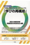 附属新潟中式「主体的・対話的で深い学び」をデザインする「学びの再構成」