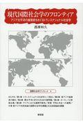 現代国際社会学のフロンティア
