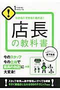 店長の教科書 / わかる!!できる!!売れる!!