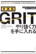 実践版GRITやり抜く力を手に入れる