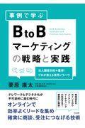 事例で学ぶBtoBマーケティングの戦略と実践