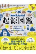 New Scientist起源図鑑 / ビッグバンからへそのゴマまで、ほとんどあらゆることの歴史