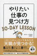 30日でキャリアアップする本
