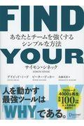 FIND YOUR WHY / あなたとチームを強くするシンプルな方法