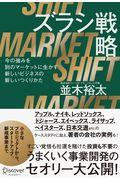 ズラシ戦略 / 今の強みを別のマーケットに生かす新しいビジネスの新しいつくりかた