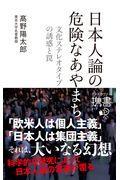 日本人論の危険なあやまち / 文化ステレオタイプの誘惑と罠