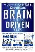 BRAIN DRIVEN / パフォーマンスが高まる脳の状態とは
