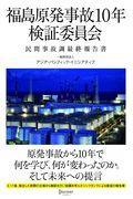 福島原発事故10年検証委員会民間事故調最終報告書