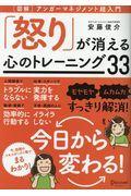 図解「怒り」が消える心のトレーニング33 / [図解]アンガーマネジメント超入門