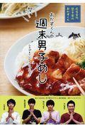 週末男子めし「広告会社、男子寮のおかずくん」レシピ&TVドラマフォトブック