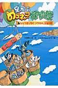 空飛ぶのらネコ探険隊 ひとりぼっちのゾウガメ、ジョージ