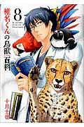 椎名くんの鳥獣百科 8