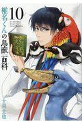 椎名くんの鳥獣百科 10