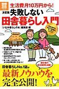 決定版失敗しない田舎暮らし入門 / 生活費月10万円から!