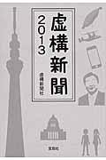 虚構新聞 2013