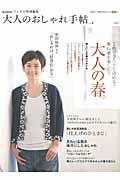 大人のおしゃれ手帖 vol.3