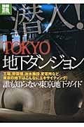 潜入!TOKYO地下ダンジョン / 誰も知らない東京地下ガイド