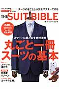 THE SUIT BIBLE / スーツの着こなしが完全マスターできる