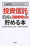 金融機関にだまされない!「投資信託」で資産を3000万円貯める本