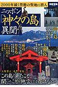ニッポン「神々の島」異聞 / 2000年続く禁断の聖地に潜入