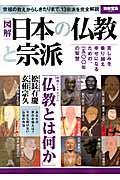図解日本の仏教と宗派 / 宗祖の教えからしきたりまで、13宗派を完全解説